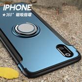 IPHONE X/8/7/6系列 360°指環磁吸支架防護手機殼(六色)【CAS196】