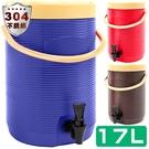 保溫豆漿桶304不鏽鋼17L茶水桶冰桶冷熱雙層保溫奶茶桶水桶夜市擺攤戶外露營野餐推薦哪裡買