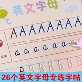 英文練字貼學前兒童字帖英文字母練習本幼兒園凹槽練字帖板小學生寶寶寫字貼多莉絲旗艦店