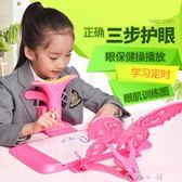小學生視力保護器糾姿器兒童防坐姿矯正器寫字矯正器看書支架【米娜小鋪】