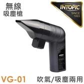 INTOPIC 廣鼎 迷你無線吸塵槍 CL-VG-01