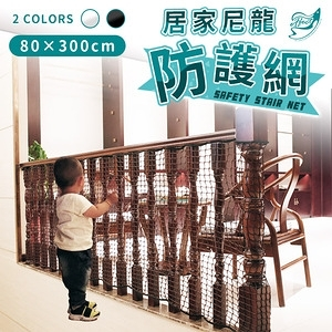 【Effect】兒童安全防墜防攀防護網(80cmx3m/2色可選)黑色