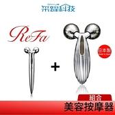 【組合價】ReFa 黎琺CARAT RAY+S CARAT RAY 美容用按摩器 白金美容滾輪 原廠公司貨