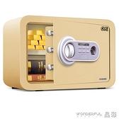 保險箱家用小型迷妳保險箱辦公指紋密碼鑰匙安全防盜全鋼保管箱床頭櫃隱形可入墻LX 晶彩