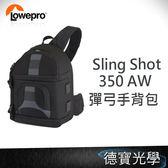 LOWEPRO 羅普 SlingShot 350 AW 彈弓手 350 AW 單肩後背包 單眼 相機包  立福公司貨