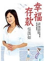二手書博民逛書店 《幸福存款》 R2Y ISBN:9576799554│吳淡如