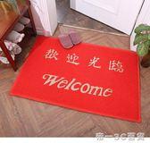 訂製 定做紅地毯星期歡迎光臨電梯地墊防滑進門迎賓墊加厚出入平安塑料  【帝一3C旗艦】