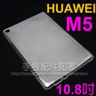 【TPU】華為 HUAWEI MediaPad M5 10.8吋 超薄超透清水套/布丁套/高清果凍保謢套/水晶套/矽膠套/軟殼-ZY