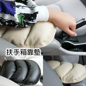 車用中央扶手箱軟墊靠墊 汽車雜貨 扶手箱軟墊 扶手箱紓壓靠墊