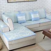 夏天冰絲沙髮墊夏季藤席坐墊簡約現代客廳通用涼席子夏涼墊套防滑-享家生活館 IGO