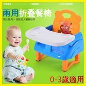 全館83折兒童餐椅多功能便攜式可折疊嬰兒餐桌寶寶吃飯桌宜家用靠背椅凳子