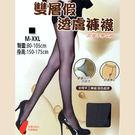 假透膚顯瘦褲襪 雙層設計 台灣製 加賀晴