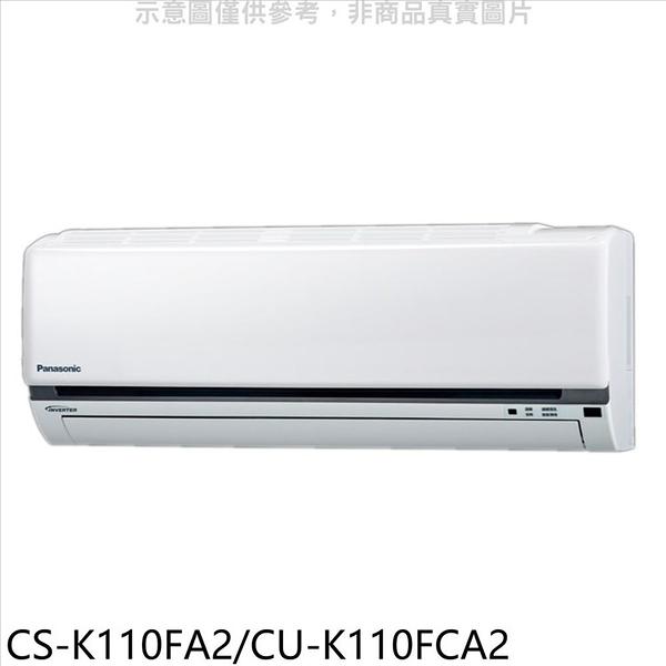 《全省含標準安裝》國際牌【CS-K110FA2/CU-K110FCA2】變頻分離式冷氣18坪