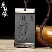 新年鉅惠 天然黑曜石吊墜女士項鏈飾品本命年開光護身符