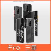 三星 S20 S20+ S20 Ultra 多彩系列 手機殼 全包邊 抗黃 防摔 保護殼