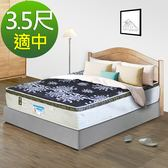 【HONEY BABY】東京記憶全封邊三線系列-高支撐記憶膠獨立筒床墊 單人加大3.5x6.2尺