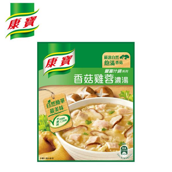 【即期品出清_康寶濃湯】自然原味香菇雞蓉(2入)_效期至2021/05/09
