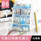 珠友 DI-53042 B6/32K 台灣花布可調式棉麻布書衣/書皮/書套-01下一站,尋夢