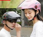 全罩頭盔 頭盔電動摩托車男夏季女士電瓶車夏天防曬四季通用安全半盔【618優惠】