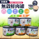 狗罐頭 沛樂芙 無穀鮮肉罐頭【單罐170g】 台灣製造 狗糧 狗食 幼犬 成犬 鮮肉罐 寵物食品