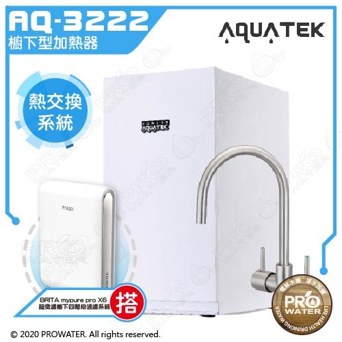 【沛宸AQUATEK】AQ-3222冷熱交換型櫥下雙溫飲水機/加熱器+德國 BRITA mypure pro X6 超微濾櫥下過濾系統