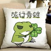 店長推薦二次元搞笑可愛青蛙的旅行周邊動漫游戲方形午睡抱枕靠枕靠墊睡枕 芥末原創
