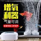 氧氣泵魚缸家用養魚超靜音增氧泵小型水族箱大功率打加充氧機器泵 1995生活雜貨