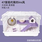 倉鼠籠子刺猬大別墅47基礎籠用品套餐金絲熊齊全糧食花枝鼠窩 居家物语