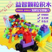 兒童顆粒塑料拼搭積木1-2幼兒園早教益智拼裝LJ1258『miss洛羽』