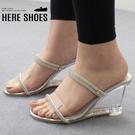 [Here Shoes]7.5cm涼鞋 優雅氣質一字水鑽透明寬帶 透明鞋跟設計 圓頭兩穿高跟涼拖鞋-KS885