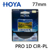 3C LiFe HOYA PRO 1D 77mm CIR-PL FILTER CPL 環型 偏光鏡