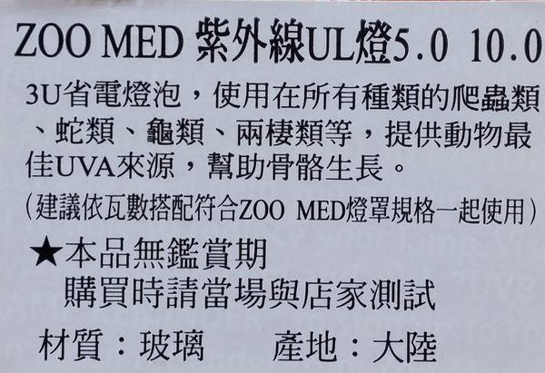 【西高地水族坊】ZOO MED(ZOOMED) 紫外線UL燈(5.0)