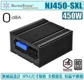 [地瓜球@] 銀欣 SilverStone NJ450-SXL 450W SFX-L 全模組 無風扇 電源供應器 白金牌