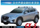 ||MyRack|| WHISPBAR MAZDA CX-5 專用 鋁合金 車頂架 行李架 橫桿 || THULE
