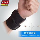 運動護腕男護具女扭傷體育骨折用品固定手腕護套護碗手碗套護手腕