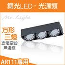 【有燈氏】舞光LED AR111專用 L...