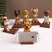 手機支架桌面可愛狗狗懶人手機支架創意手機座通用版手機托配件·樂享生活館