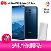 分期0利率 HUAWEI 華為 Mate10 Pro 6G/128G LTE 雙卡 智慧型手機贈『透明保護殼*1』