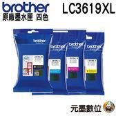 【四色一組 ↘2390元】 BROTHER LC3619XL 原廠墨水匣 盒裝 適用適用J2330 J2730 J3530 J3930