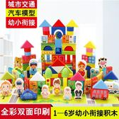 城市交通場景積木 木制益智兒童大塊木質寶寶玩具1-2-3-4-6周歲 全館八折柜惠