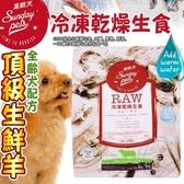 【培菓寵物48H出貨】Sunday Pets星期天》頂級生鮮羊肉全齡犬冷凍乾燥生食-454g