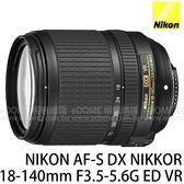 NIKON AF-S DX 18-140mm F3.5-5.6 G ED VR 防手震鏡頭 (24期0利率 免運 國祥公司貨 拆鏡無原廠紙盒)
