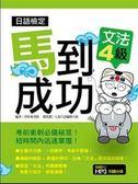 (二手書)日語檢定馬到成功:文法4級