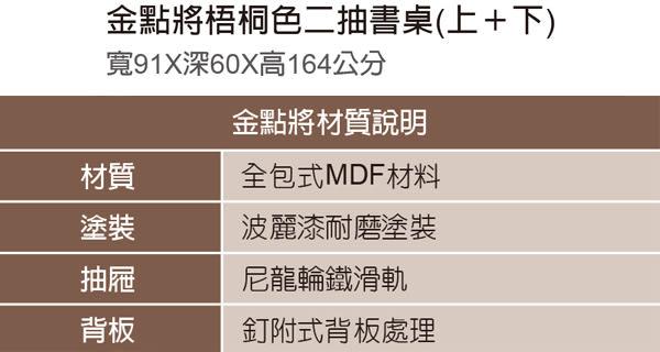 【森可家居】金點將梧桐色二抽書桌(上+下) 7JF388-3 學生 讀書 木紋質感