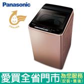Panasonic國際11KG變頻洗衣機NA-V110EB-PN含配送到府+標準安裝【愛買】