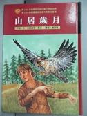 【書寶二手書T3/兒童文學_INA】山居歲月_珍‧克雷賀德‧喬治