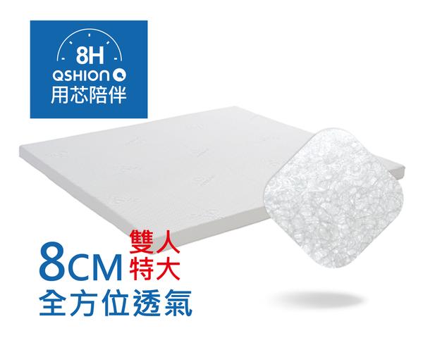 【QSHION】健康透氧雙人特大薄墊/高8CM
