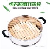 竹蒸籠--家用不銹鋼蒸籠蒸屜竹籠屜 竹蒸籠 電熱鍋蒸格 籠屜20cm-40cm 東川崎町