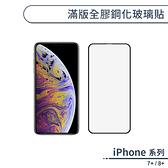 iPhone 7+ / 8+ 滿版全膠鋼化玻璃貼 保護貼 保護膜 鋼化膜 9H鋼化玻璃 螢幕貼 H06X7