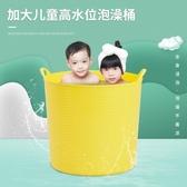 浴盆 兒童洗澡桶寶寶泡澡桶大號嬰兒洗澡盆浴盆加厚塑料小孩游泳桶可坐